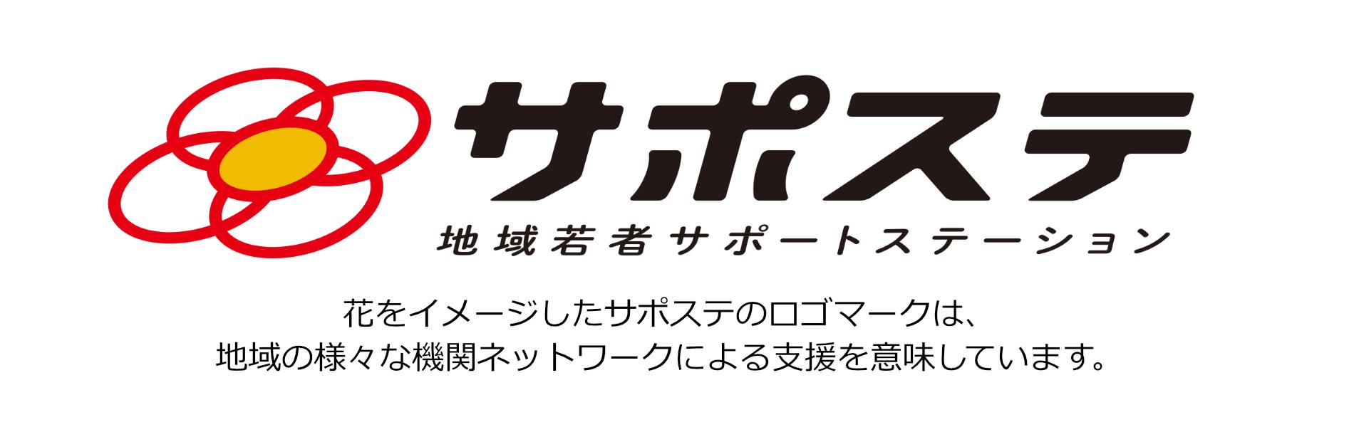 神奈川県西部地域若者サポートステーション