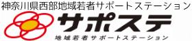 神奈川県西部地域若者サポートステーション【県西サポステ】