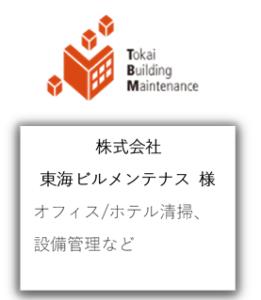 ㈱東海ビルメンテナンス