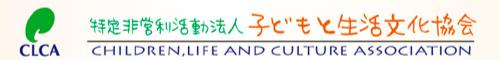 子どもと生活文化協会