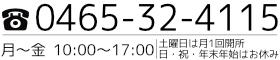 神奈川県西部地域若者サポートステーション【県西サポステ】電話番号